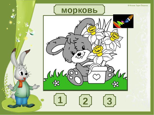 1 2 3 морковь © Фокина Лидия Петровна