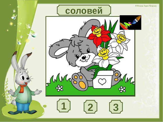 1 2 3 соловей © Фокина Лидия Петровна