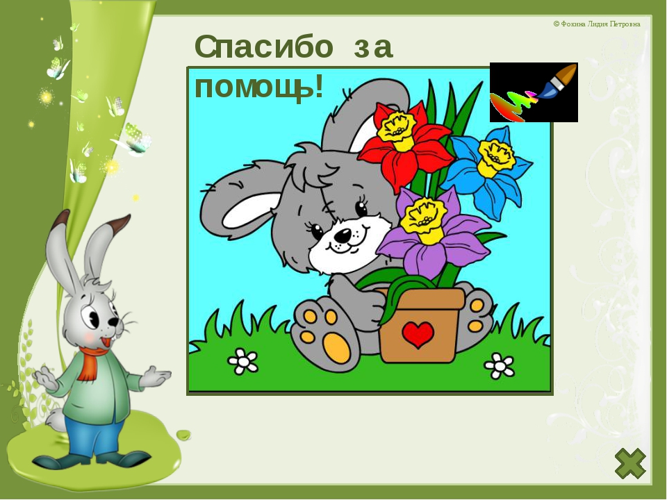 Спасибо за помощь! © Фокина Лидия Петровна