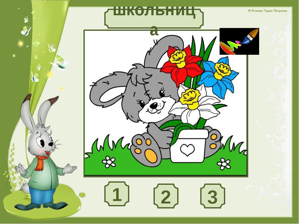 1 2 3 школьница © Фокина Лидия Петровна