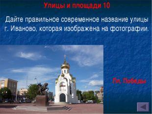 Улицы и площади 10 Дайте правильное современное название улицы г. Иваново, ко