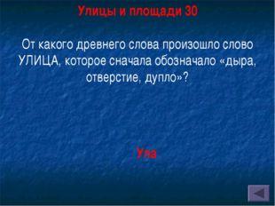 Улицы и площади 30 От какого древнего слова произошло слово УЛИЦА, которое с