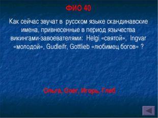 ФИО 40 Как сейчас звучат в русском языке скандинавские имена, привнесенные в