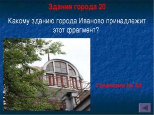 Здания города 20 Какому зданию города Иваново принадлежит этот фрагмент? Гимн