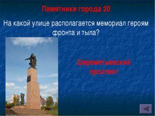 Памятники города 20 На какой улице располагается мемориал героям фронта и тыл