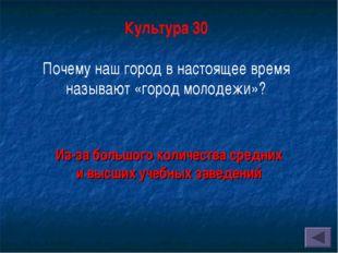 Культура 30 Почему наш город в настоящее время называют «город молодежи»? Из
