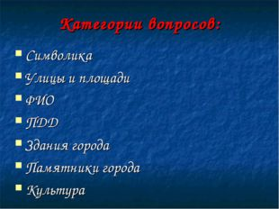 Категории вопросов: Символика Улицы и площади ФИО ПДД Здания города Памятники