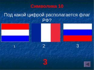 Символика 10 Под какой цифрой располагается флаг РФ? 2 3 3