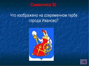 Символика 30 Что изображено на современном гербе города Иваново?