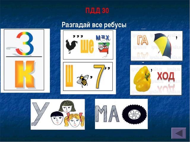 ПДД 30 Разгадай все ребусы