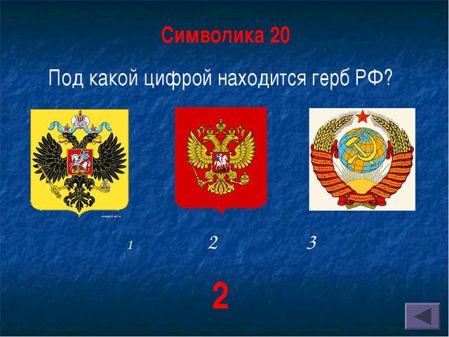 Символика 20 Под какой цифрой находится герб РФ? 2 3 2