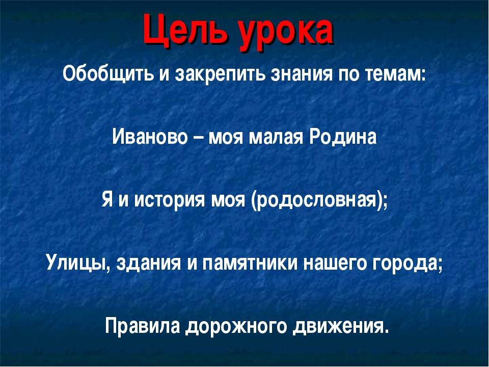 Цель урока Обобщить и закрепить знания по темам: Иваново – моя малая Родина Я...