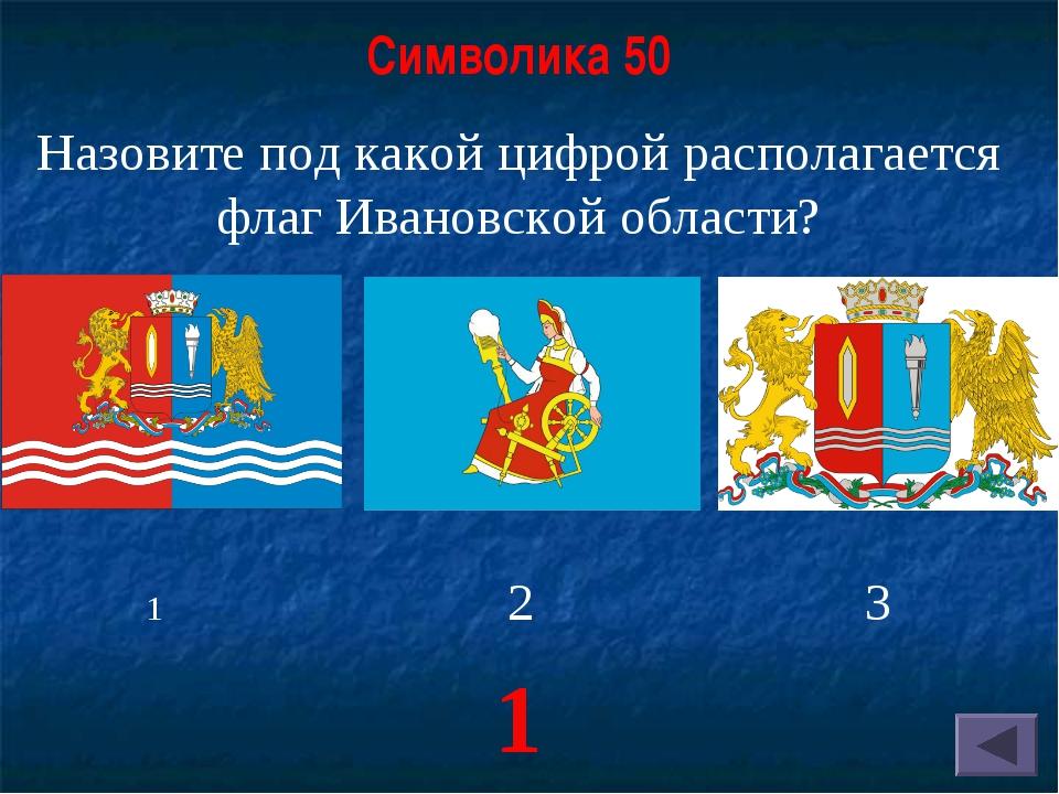 Символика 50 Назовите под какой цифрой располагается флаг Ивановской области?...