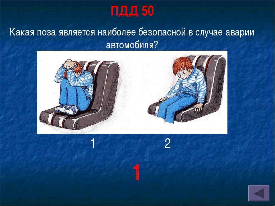 ПДД 50 Какая поза является наиболее безопасной в случае аварии автомобиля? 1...