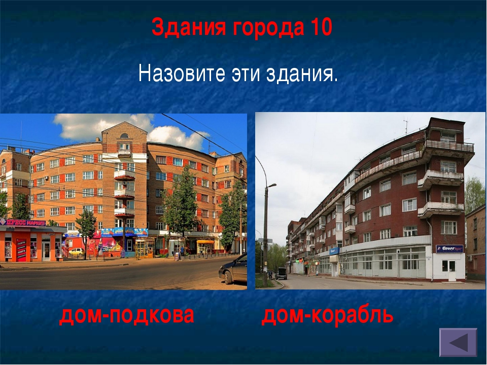 Здания города 10 Назовите эти здания. дом-подкова дом-корабль