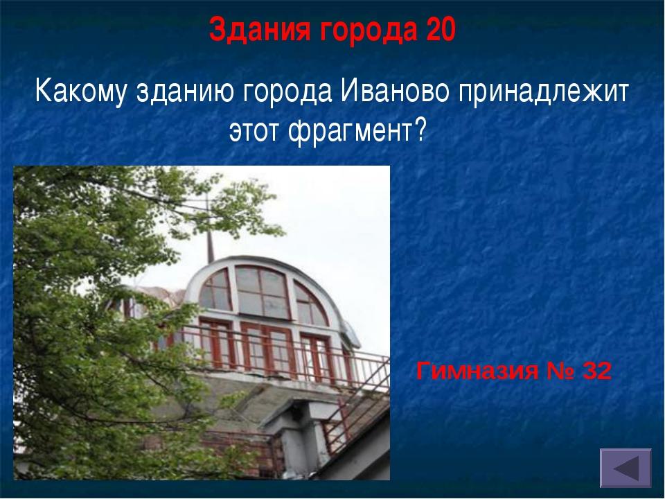 Здания города 20 Какому зданию города Иваново принадлежит этот фрагмент? Гимн...