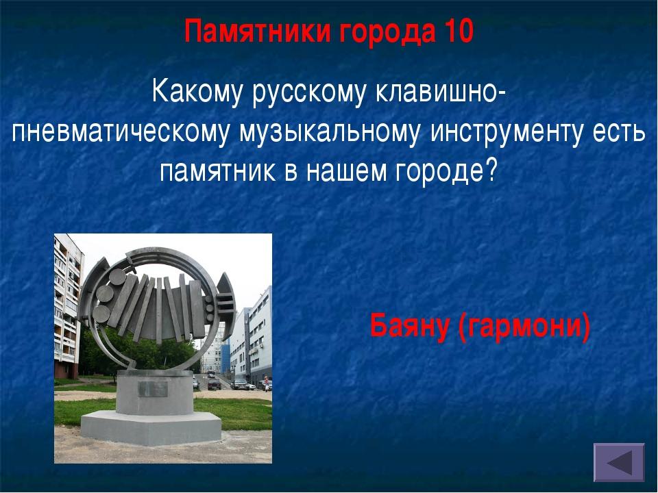Памятники города 10 Какому русскомуклавишно-пневматическомумузыкальному инс...