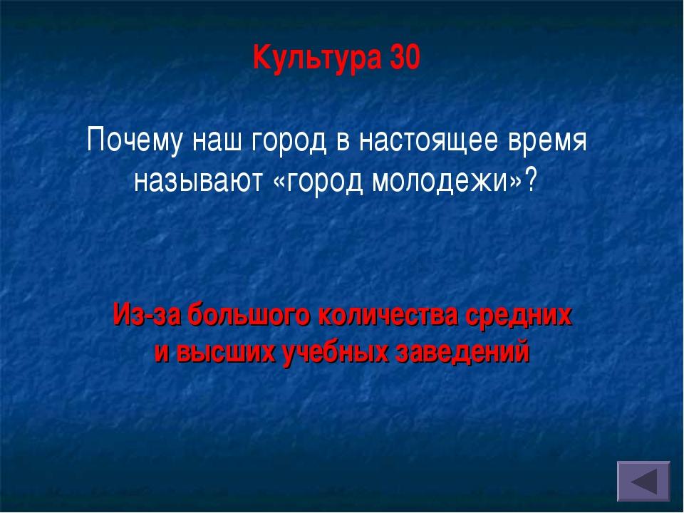 Культура 30 Почему наш город в настоящее время называют «город молодежи»? Из...