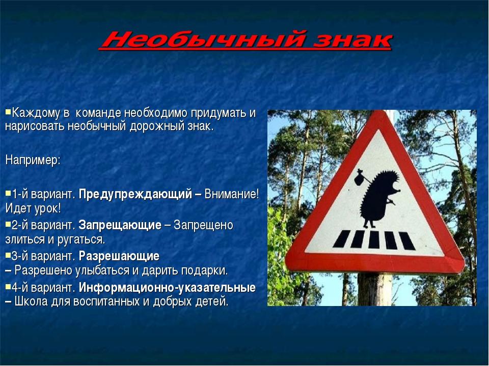 Каждому в команде необходимо придумать и нарисовать необычный дорожный знак....