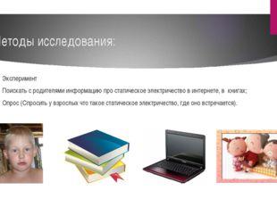 Методы исследования: Эксперимент Поискать с родителями информацию про статиче