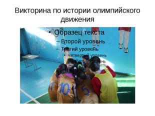 Викторина по истории олимпийского движения