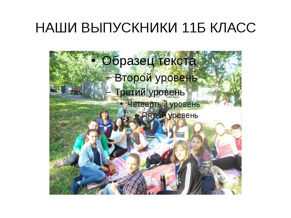 НАШИ ВЫПУСКНИКИ 11Б КЛАСС