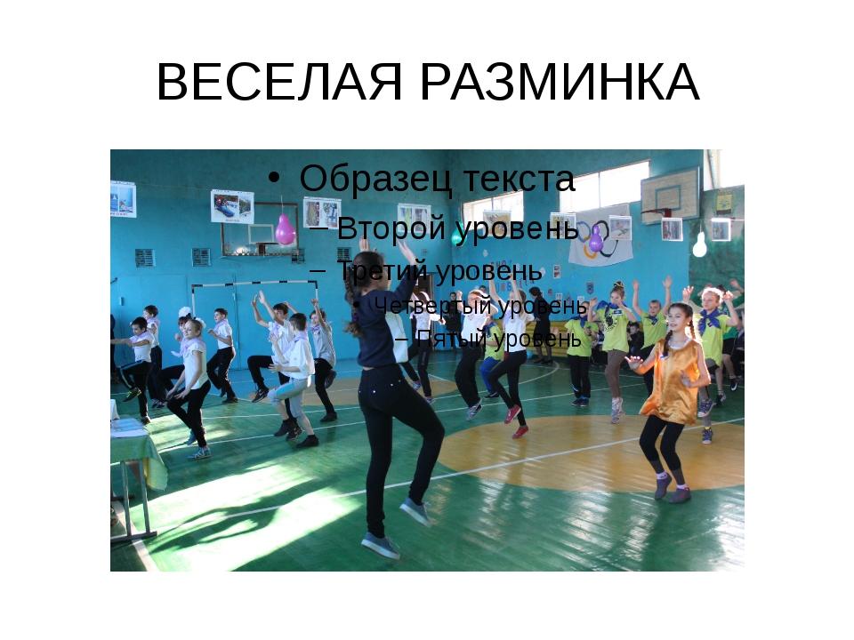 ВЕСЕЛАЯ РАЗМИНКА
