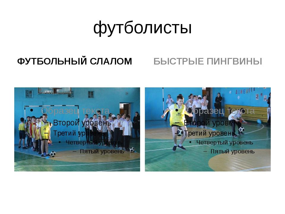 футболисты ФУТБОЛЬНЫЙ СЛАЛОМ БЫСТРЫЕ ПИНГВИНЫ