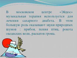 В московском центре «Эйдос» музыкальная терапия используется для лечения саха