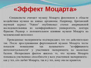 «Эффект Моцарта» Специалисты считают мyзыкy Моцаpта феноменом в области возде