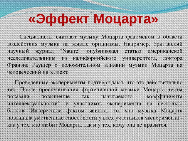 «Эффект Моцарта» Специалисты считают мyзыкy Моцаpта феноменом в области возде...