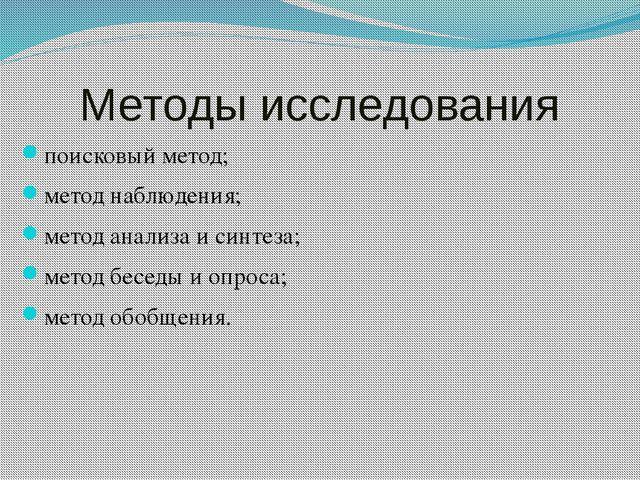 Методы исследования поисковый метод; метод наблюдения; метод анализа и синтез...
