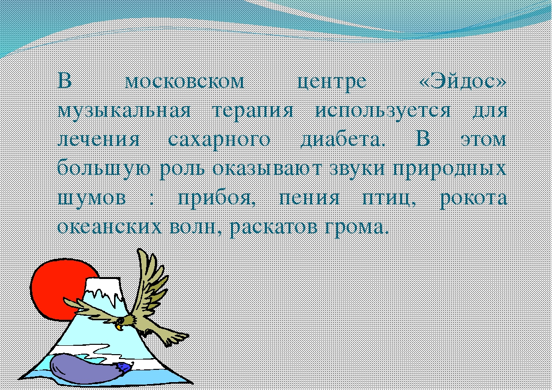 В московском центре «Эйдос» музыкальная терапия используется для лечения саха...