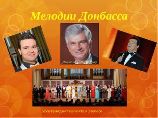 Мелодии Донбасса Урок гражданственности в 3 классе