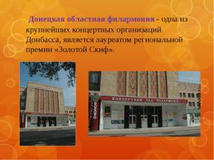 Донецкая областная филармония - одна из крупнейших концертных организаций До