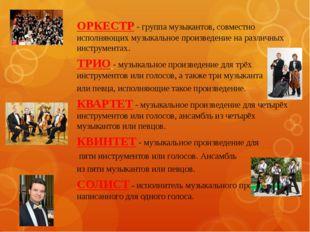 ОРКЕСТР - группа музыкантов, совместно исполняющих музыкальное произведение н