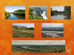 Река Северский Донец Региональный ландшафтный парк Клебан-Бык