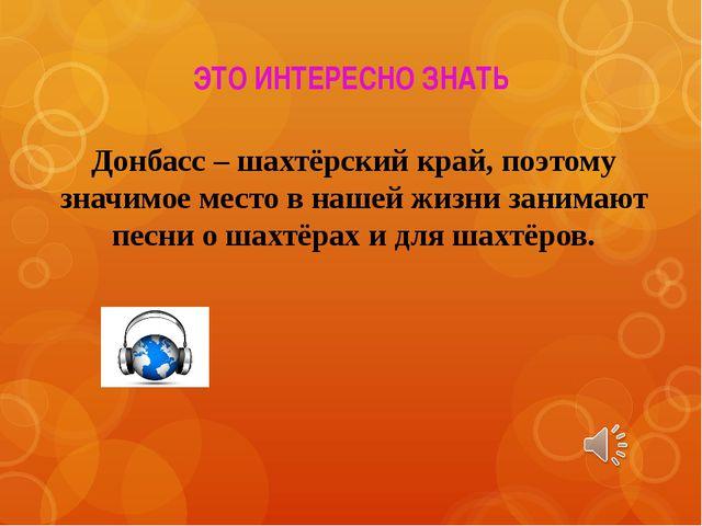 ЭТО ИНТЕРЕСНО ЗНАТЬ Донбасс – шахтёрский край, поэтому значимое место в нашей...