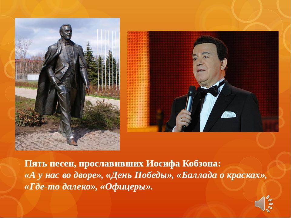 Пять песен, прославивших Иосифа Кобзона: «А у нас во дворе», «День Победы»,...