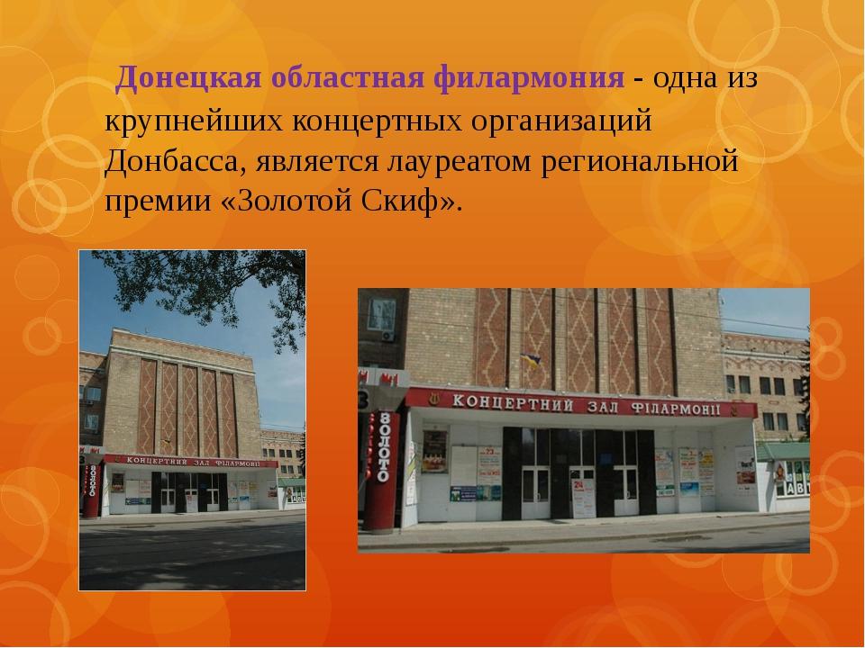 Донецкая областная филармония - одна из крупнейших концертных организаций До...