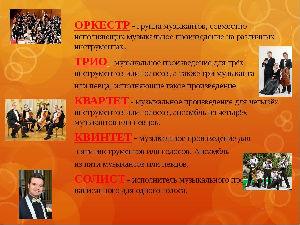 ОРКЕСТР - группа музыкантов, совместно исполняющих музыкальное произведение н...