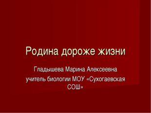 Гладышева Марина Алексеевна учитель биологии МОУ «Сухогаевская СОШ» Родина до