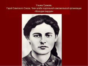 Ульяна Громова. Герой Советского Союза. Член штаба подпольной комсомольской о