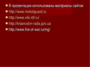В презентации использованы материалы сайтов: http://www.molodguard.ru http://