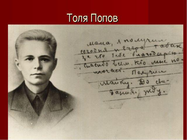 Толя Попов