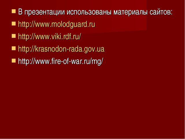 В презентации использованы материалы сайтов: http://www.molodguard.ru http://...