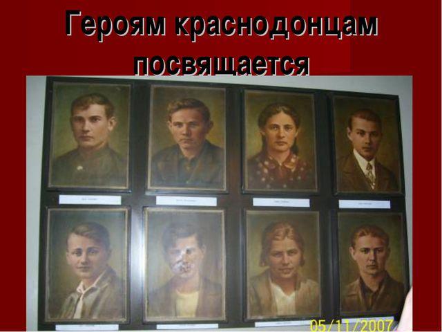 Героям краснодонцам посвящается