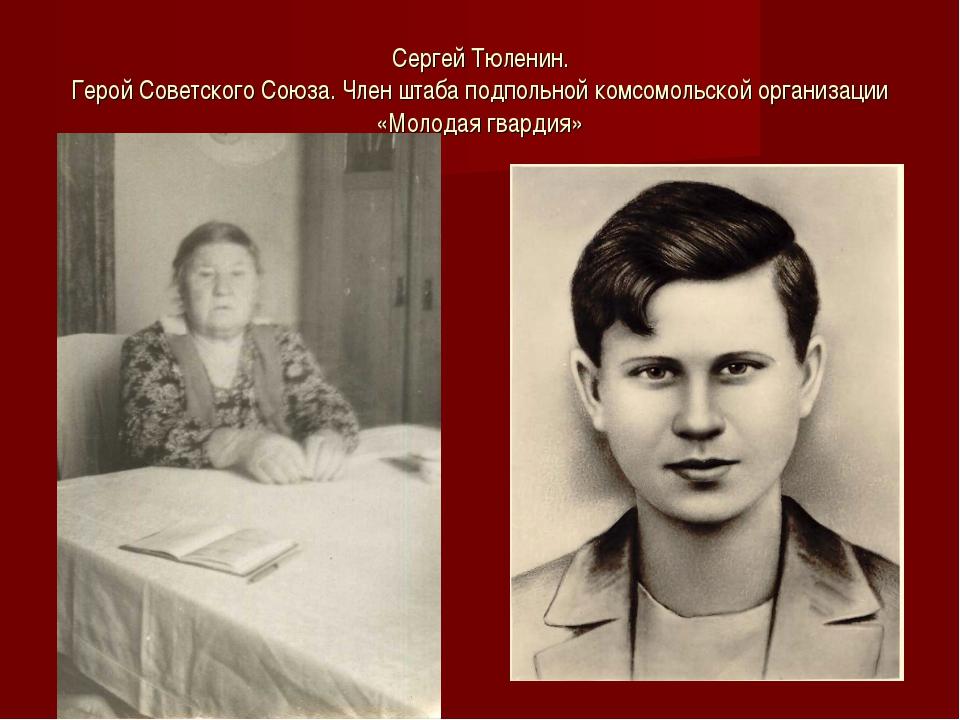 Сергей Тюленин. Герой Советского Союза. Член штаба подпольной комсомольской о...