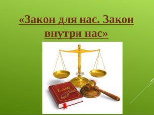 «Закон для нас. Закон внутри нас»