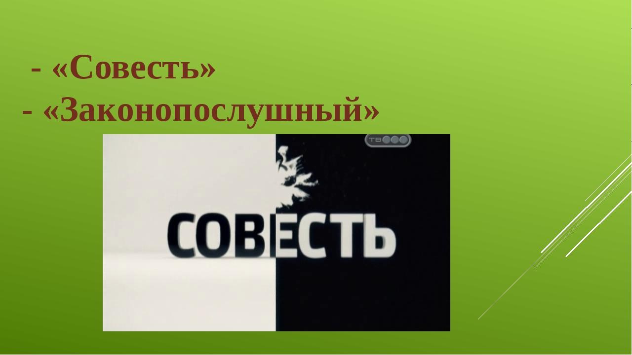 - «Совесть» - «Законопослушный»